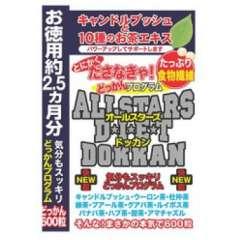 Звездная диета All Stars Dokkan
