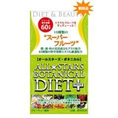 Звездная диета All Stars Botanical DIET