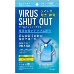 Virus Shut Out Блокатор вирусов
