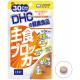 DHC Супер блокатор калорий