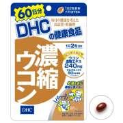 DHC три вида Куркумы
