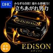 DHC EDISON Здоровье и сила мужчин (на 30 дней)