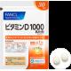 FANCL Витамин D