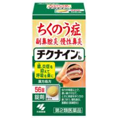 Средство от насморка Chikunain (в таблетках)