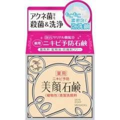 BIGANSUI Мыло для проблемной кожи