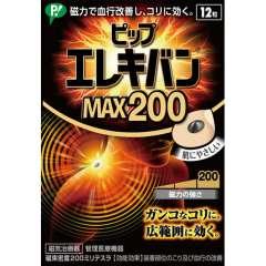 Магнитные пластыри PIP 200MAX